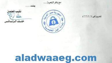 صورة نقابة المعلمين تنفي إستمرار هويدا الطماوى والنقيب الرسمي عزت علي حسن
