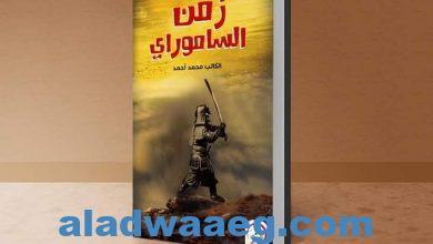 صورة حفل توقيع «زمن الساموراي» للكاتب محمد أحمد 14 أغسطس الجاري
