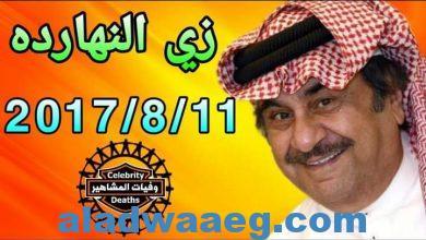 صورة في_مثل_هذا_اليوم_عام_2017  رحل عن عالمنا الفنان الكويتي  عبد الحسين عبد الرضا