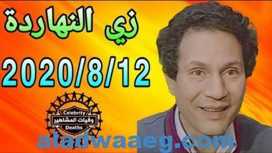 صورة في_مثل_هذا_اليوم_عام_2020  رحل عن عالمنا الفنان المصري  سناء شافع