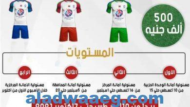"""صورة إنطلاق """" دوري مستقبل وطن """" بمركز الصف للموسم الثالث بنادي الكرمة الشيخ زايد"""