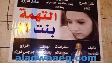 صورة يابنتى مش عاوزك تشوفى اللى شوفته