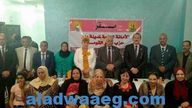صورة حزب مصر القومى افتتاح مقر  الجديد رقم 288