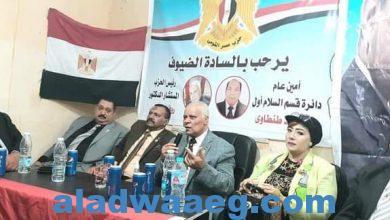 صورة حزب مصر القومي أفتتاح المقر الجديد رقم ٢٨٩
