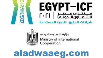صورة منتدى مصر للتعاون الدولي والتمويل الإنمائي يُسلط الضوء على أهمية تحفيز مشاركة القطاع الخاص في التنمية والتحول للاقتصاد الأخضر،