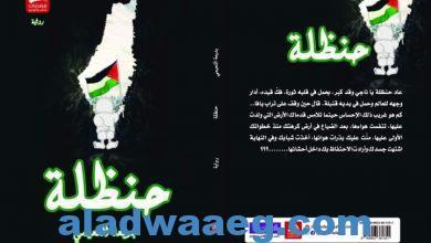 """صورة إعادة تشكيل الوعي الفلسطيني و بعثه من خلال رواية """" حنظلة """" للروائية الأردنية ، بديعة النعيمي ،،"""