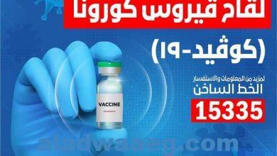 صورة ضمن خطة الدولة للتنوع والتوسع في توفير اللقاحات المضادة لفيروس كورونا..