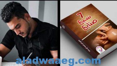 صورة عبدالرحمن ابراهيم ينتهي من كتابه «سبع صنايع» برعاية وزارة الثقافة