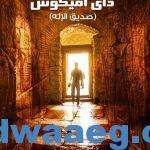 """عمر حسين عبد العاطي ينتهى من كتابه """"داي اميكوس صديق الإله"""""""