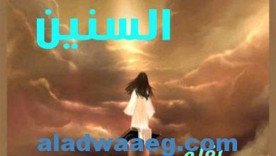 صورة غَفْوَة السِّنِين