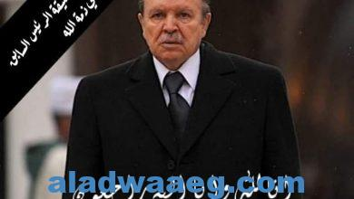 صورة الرئيس الجزائري السابق عبد العزيز بوتفليقة             في ذمة الله …       الله أكبر… الله أكبر… الله أكبر         إنا لله وإنا إليه راجعون ….