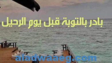 صورة بادر بالتوبة قبل يوم الرحيل ..