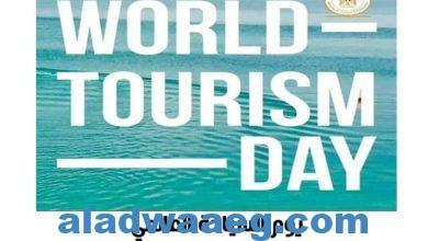 صورة الاحتفال بيوم السياحة العالمي في محافظة البحر الأحمر ….