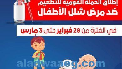 صورة الحملة القومية للتطعيم ضد مرض شلل الأطفال