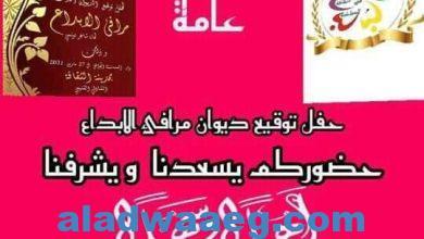 صورة حضور حفل توقيع ديوان يضم شعراء