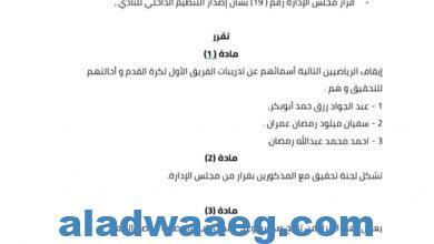 صورة أهلي بنغازي يشكل لجنة تحقيق مع اللاعبين الموقوفين