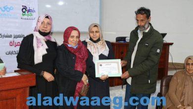 """صورة أختتام ورشة عمل """" مشروع دعم وتعزيز مشاركة المراة فى الانتخابات"""" ببلدية شحات"""