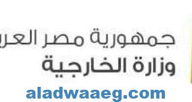 صورة أعرب السفير أحمد حافظ، المُتحدث الرسمي باسم وزارة الخارجية، عن ترحيب جمهورية مصر العربية بتكليف السيدة نجلاء بودن بتشكيل الحكومة التونسية