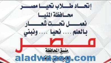 صورة اطلاق المؤتمر الوطنى السادس للقيادة اتحاد طلاب تحيا مصر و قيادات المحافظة