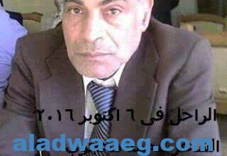صورة تكريم اسم البطل محمد احمد محجوب بالحزب المصرى الديمقراطى بالفيوم