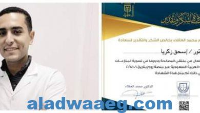 صورة تكريم الدكتور إسحق زكريا علي مشاركته بملتقي المصالحة بالمملكة العربية السعودية..
