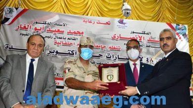 صورة محافظ الفيوم يشهد احتفال الجامعة بالذكرى 48 لانتصارات حرب أكتوبر المجيدة.