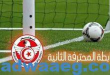 صورة البطولة المحترفة التونسية الثانية..